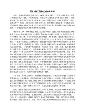 医务人员六五普法心得体会2015.docx