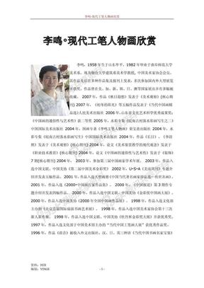 李鸣现代工笔人物画欣赏.pdf