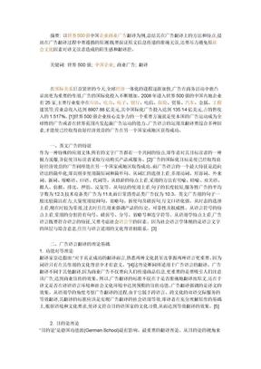《商业广告翻译上的方法、特点及原则》-----英语论文范文修改.doc