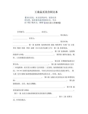 工业品买卖合同文本.doc