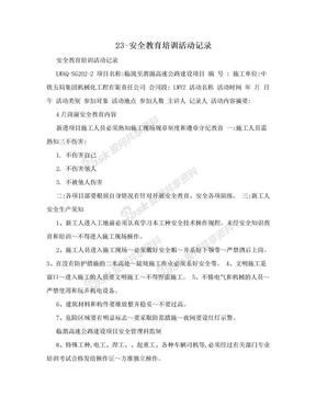 23-安全教育培训活动记录.doc