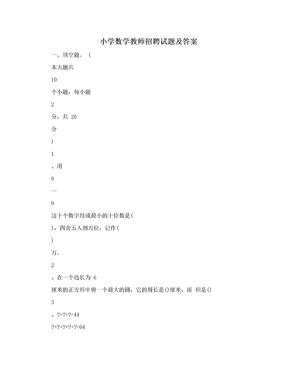 小学数学教师招聘试题及答案.doc