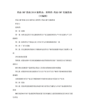 药品GMP指南2010版附录:原料药-药品GMP实施指南(可编辑).doc