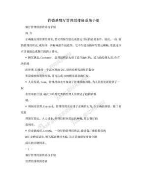 肯德基餐厅管理组排班系统手册.doc