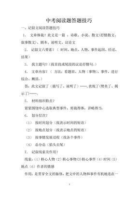 中考语文阅读答题技巧(全)[1].doc