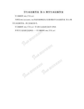 学生双语报答案 第31期学生双语报答案.doc