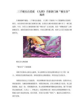 """三千极乐自逍遥 《九阴》手游新门派""""极乐谷""""现世.doc"""