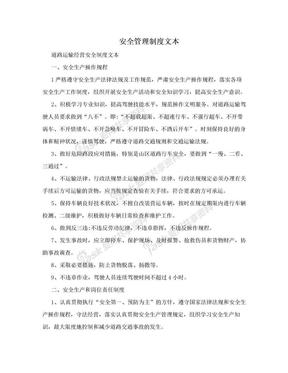 安全管理制度文本.doc