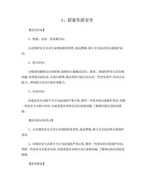 综合实践三上教案.doc