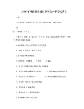 2016年湖南省普通高中学业水平考试生物试卷(word精校版附答案).doc
