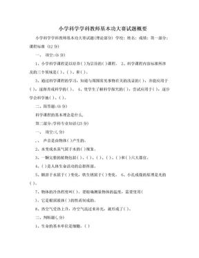 小学科学学科教师基本功大赛试题概要.doc