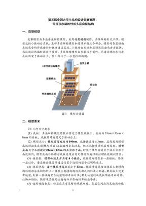 附件1:第五届全国大学生结构设计竞赛赛题.doc