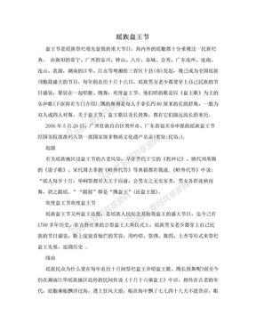 瑶族盘王节.doc