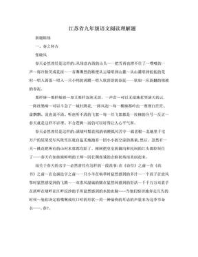 江苏省九年级语文阅读理解题.doc