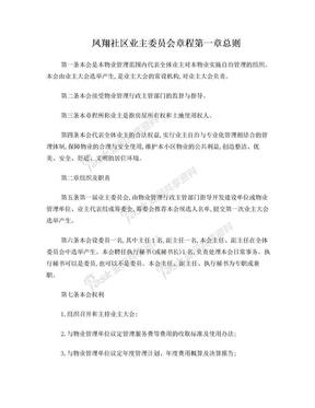 凤翔社区业委会章程.doc