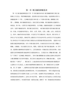 第一章 朝天椒的种植技术.doc