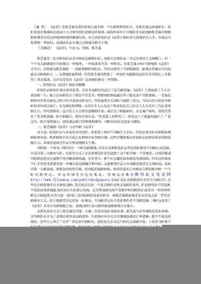 张艺谋电影《活着》所蕴含的人生观.doc