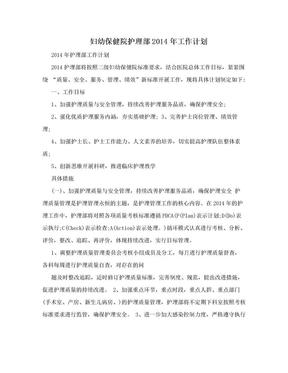 妇幼保健院护理部2014年工作计划.doc