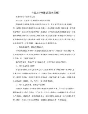 体弱儿管理计划[管理资料].doc