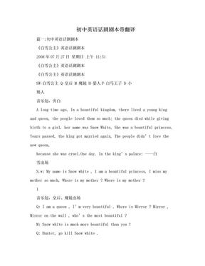 初中英语话剧剧本带翻译.doc