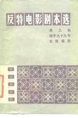 (电影文学剧本) 反特电影剧本选.pdf