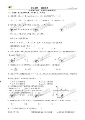 高中数学必修二模块综合测试卷(四).doc