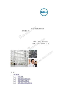 XX公司网络桌面虚拟化项目技术方案书.doc