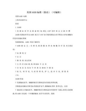 美国AABB标准(徐忠)(可编辑).doc