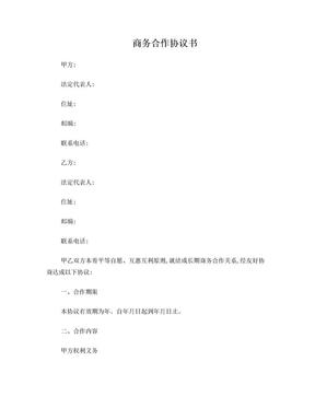 商务战略合作协议书(范本).doc