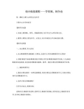 幼小衔接课程教案.doc