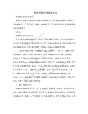 物业保洁培训计划范文.doc