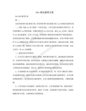 bbs论坛建设方案.doc