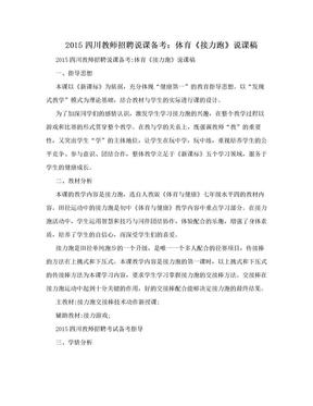 2015四川教师招聘说课备考:体育《接力跑》说课稿.doc