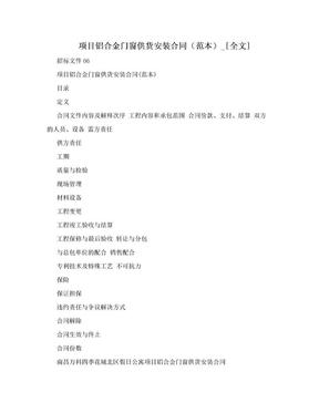 项目铝合金门窗供货安装合同(范本)_[全文].doc