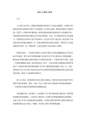 054A之细品与展望.doc