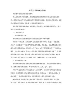 招商以及招商会策略.doc