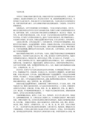 马家浜文化研究论文3.doc