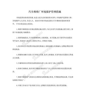 汽修厂环保制度.doc