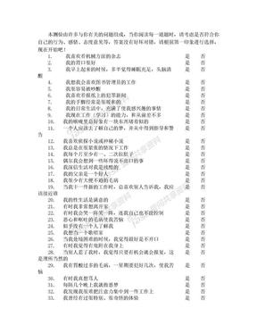 明尼苏达多项人格调查表(MMPI).doc