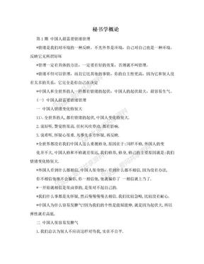 秘书学概论.doc
