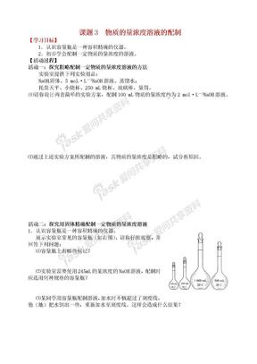 高中化学 物质的量浓度溶液的配制学案 新人教版必修1.doc