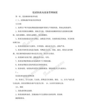 综采队机电设备管理制度.doc