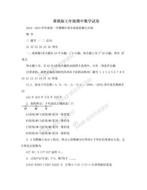 冀教版七年级期中数学试卷.doc