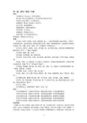 诗经爱情诗经典作品选读.doc
