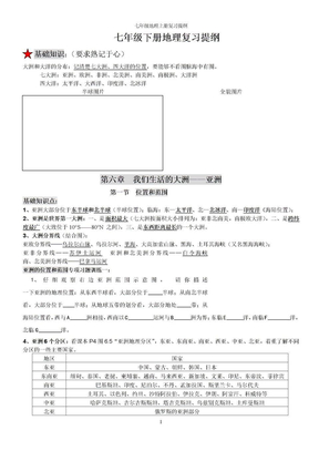 2019人教版七年级地理下册复习资料.doc