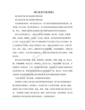 阀门选型手册[精彩].doc