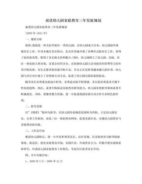 前进幼儿园家庭教育三年发展规划.doc