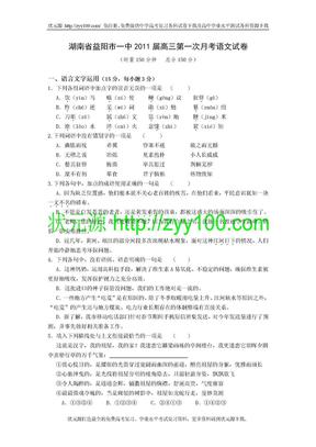 2011届湖南省益阳市一中高三第一次月考语文试卷.doc