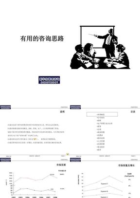 新华信咨询公司PPT模板及图库.ppt