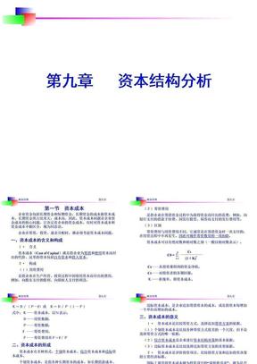 09、资本结构分析.ppt
